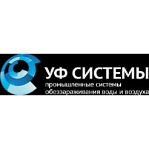 УФ Системы (Россия)